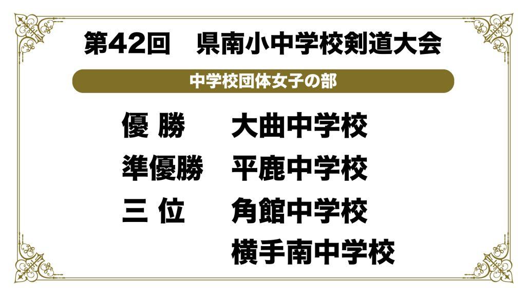 第42回県南小中学校剣道大会.006
