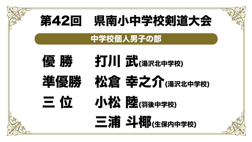 第42回県南小中学校剣道大会.002