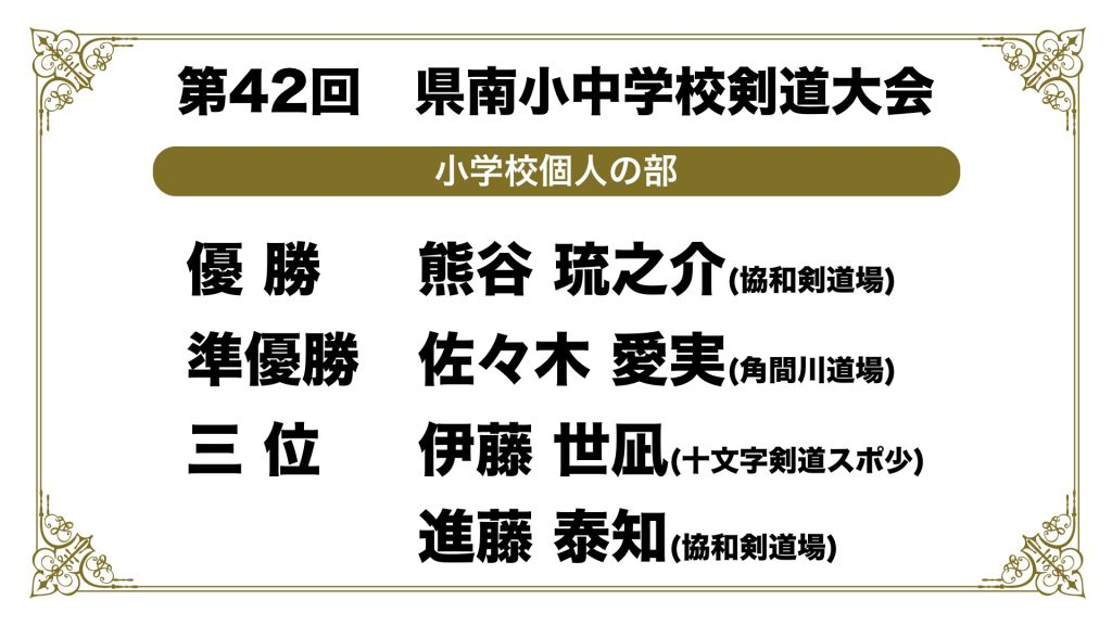 第42回県南小中学校剣道大会.001