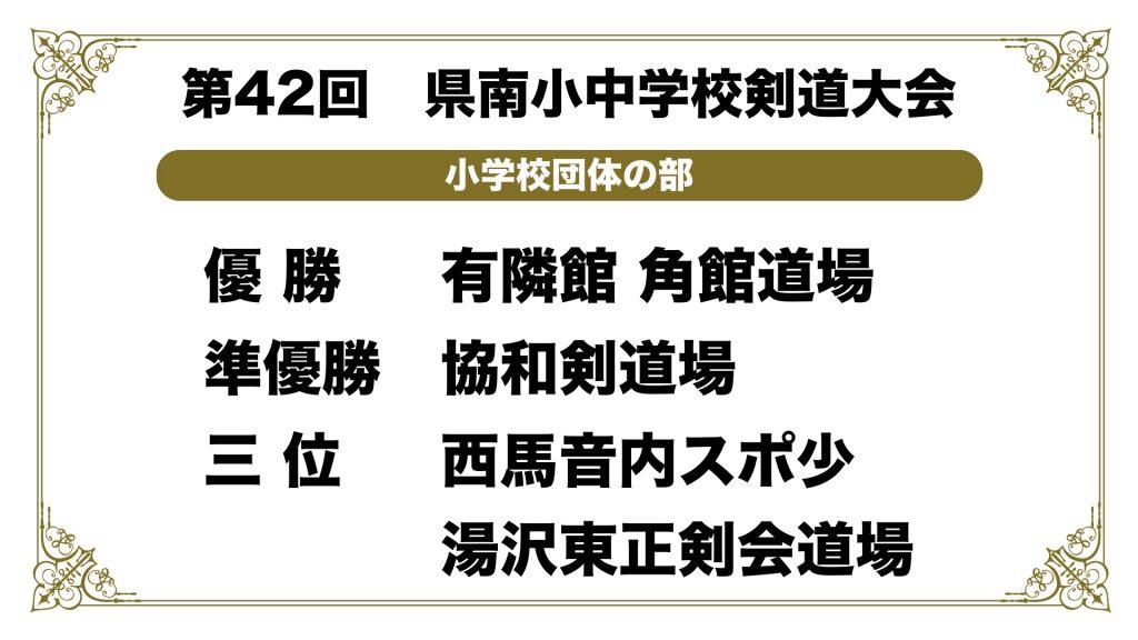 第42回県南小中学校剣道大会.004
