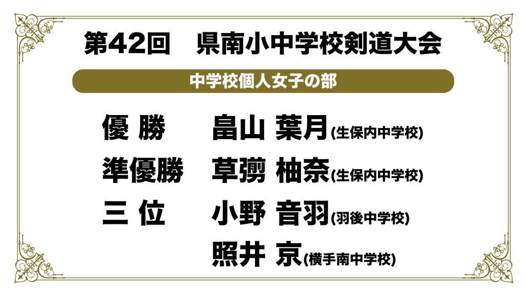 第42回県南小中学校剣道大会.003