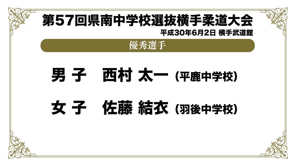 第57回県南中学校選抜横手柔道大会結果.004
