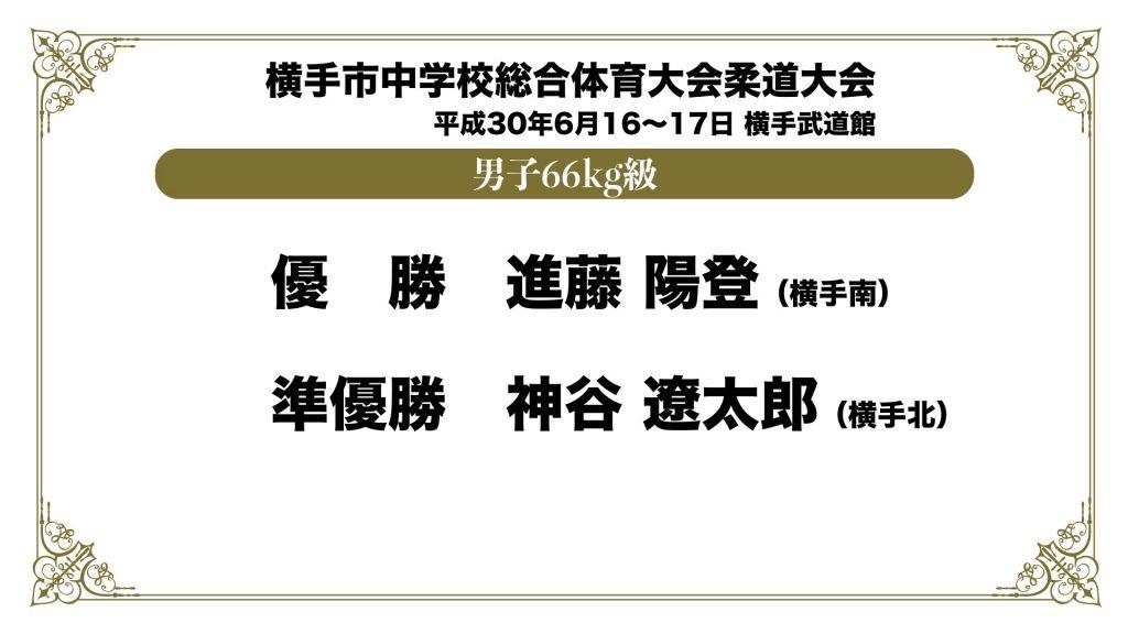 平成30年度横手市中学校総合体育大会柔道大会.006