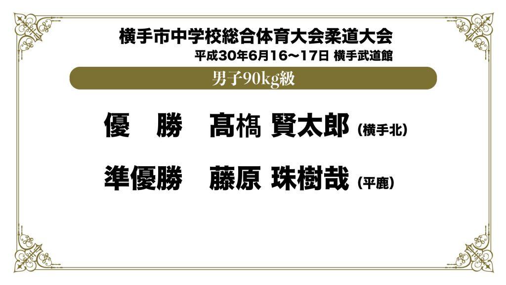 平成30年度横手市中学校総合体育大会柔道大会.009