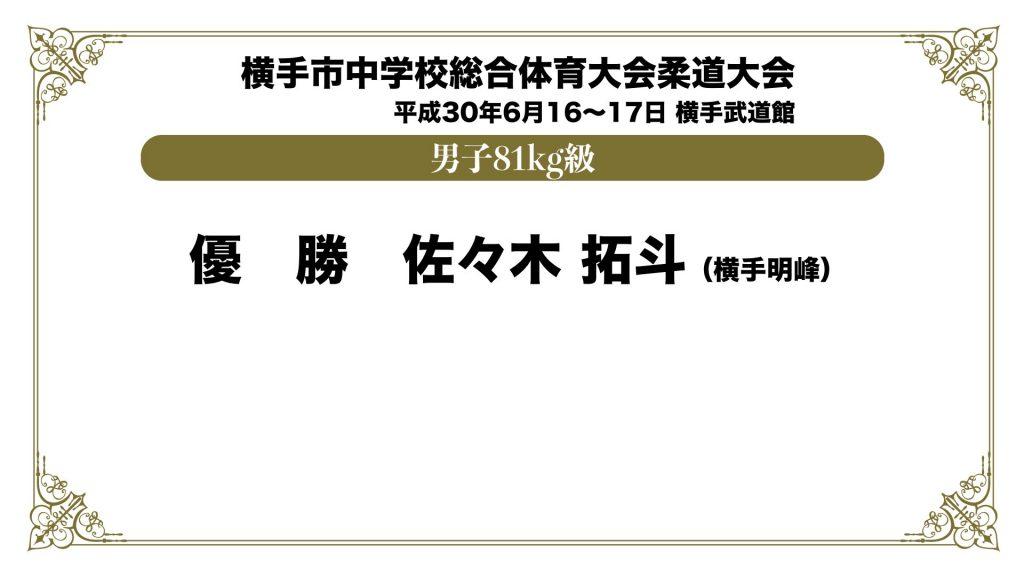 平成30年度横手市中学校総合体育大会柔道大会.008