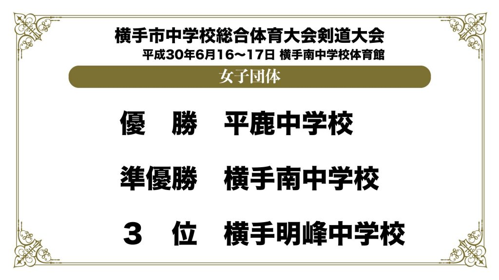 横手市中学校総合体育大会剣道大会.002