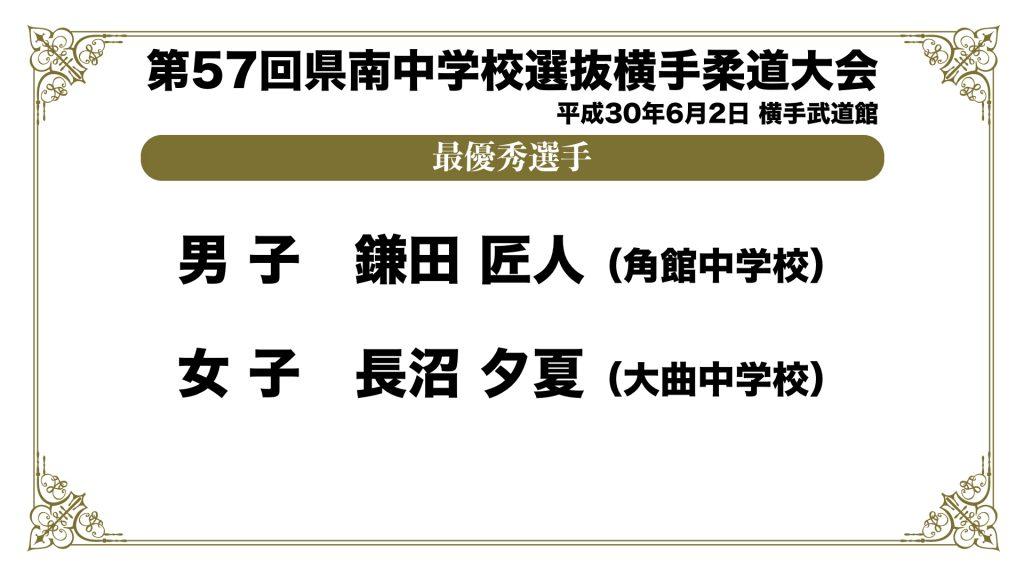 第57回県南中学校選抜横手柔道大会結果.003
