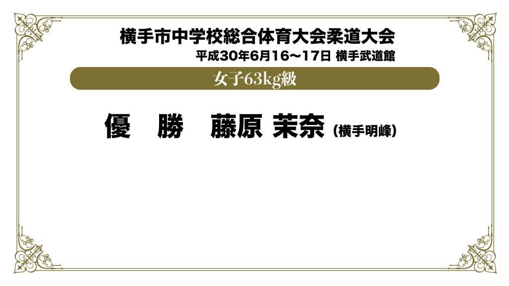 平成30年度横手市中学校総合体育大会柔道大会.012