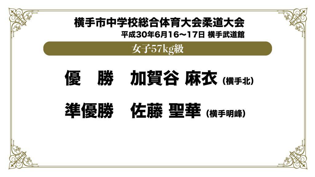 平成30年度横手市中学校総合体育大会柔道大会.011