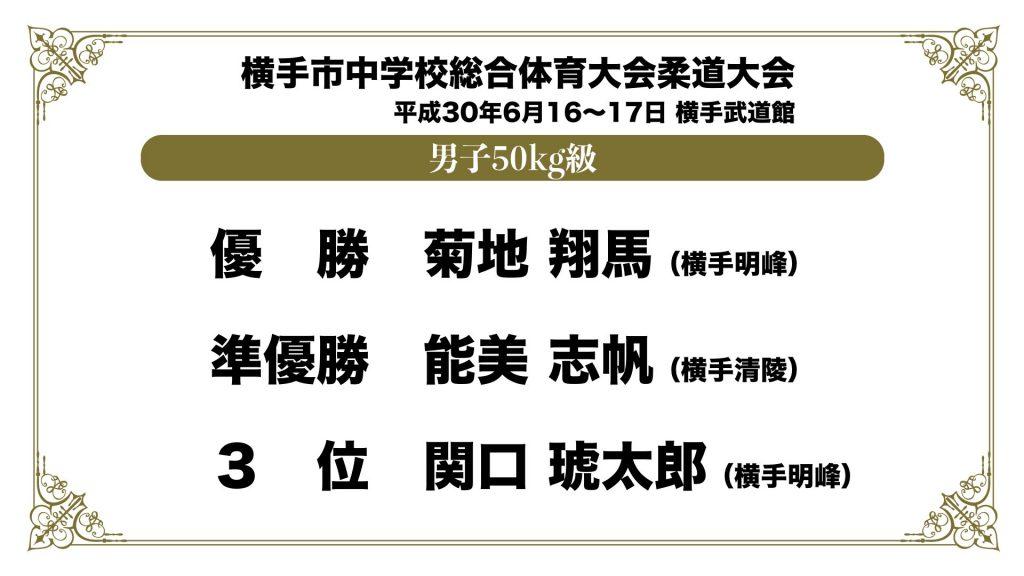 平成30年度横手市中学校総合体育大会柔道大会.003