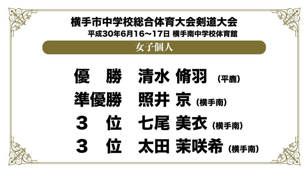 横手市中学校総合体育大会剣道大会.004