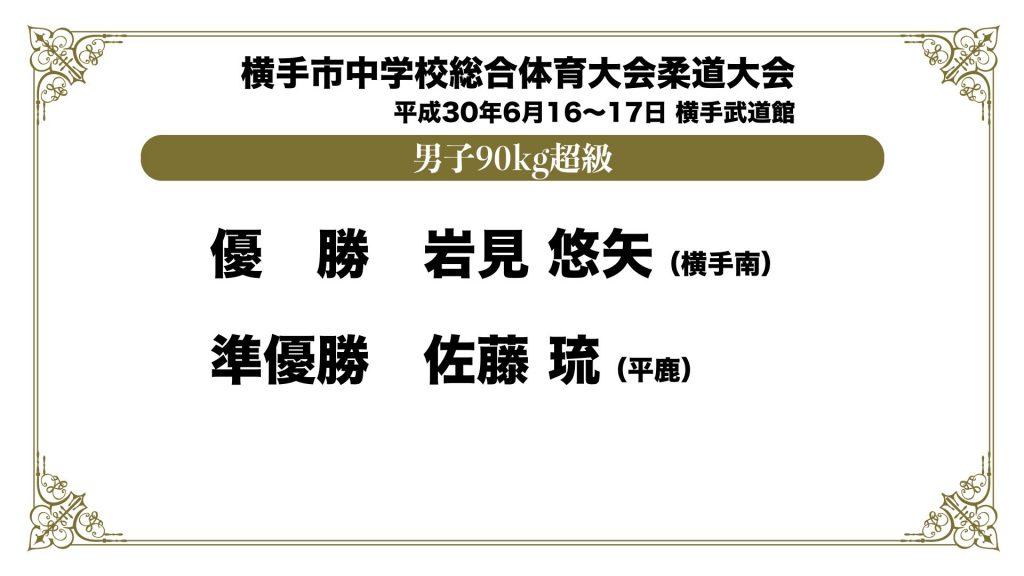 平成30年度横手市中学校総合体育大会柔道大会.010