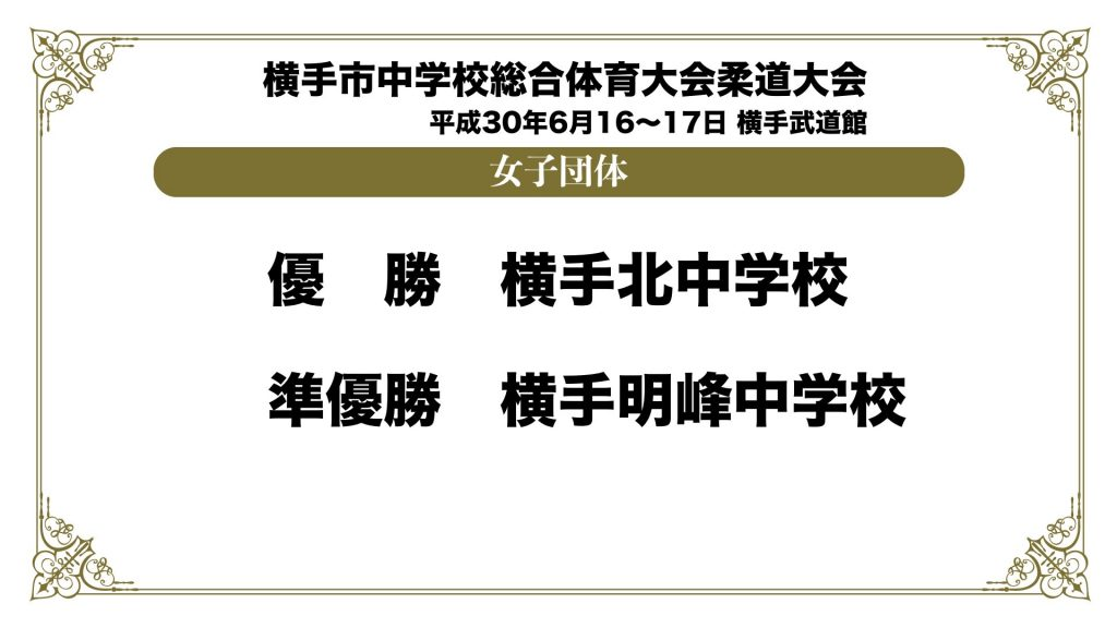 平成30年度横手市中学校総合体育大会柔道大会.002